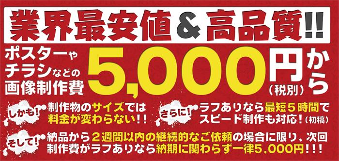 業界最安値&高品質!ポスター制作・チラシ制作5,000円(税別)から!