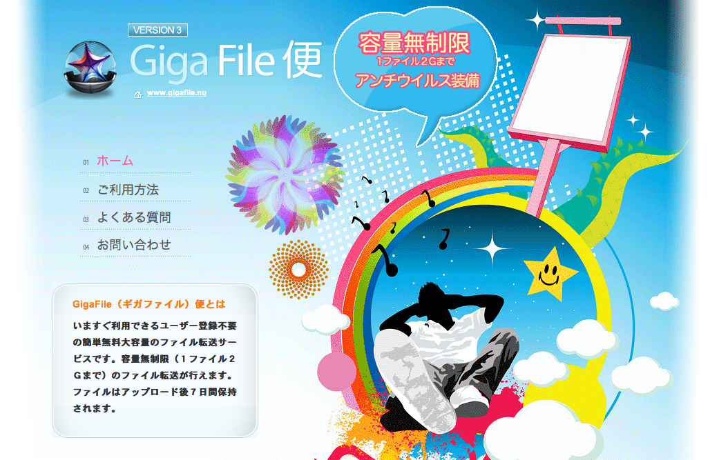 GigaFile便の使い方