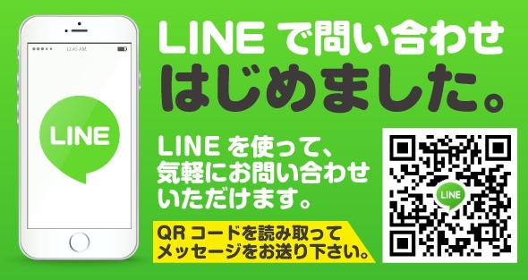 無料通話アプリLINEを使って激安デザイン製作所デコデザインへお問い合わせ頂けます