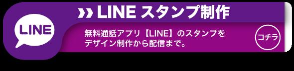 無料通話アプリLINEのスタンプをデザイン制作から配信まで