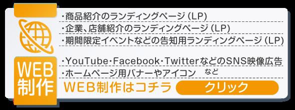 激安デザイン製作所デコデザインのWEB制作詳細ページ 商品紹介のっランディングページ(LP制作) 企業、店舗紹介のランディングページ制作(LP制作) 期間限定のイベントなどの告知用ランディングページ制作 YouTubeの映像広告制作 Facebookの動画広告 Twitterの動画広告 バナー制作 アイコン制作などはこちら